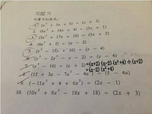 """求算式 第七题 """"长除法""""图片"""
