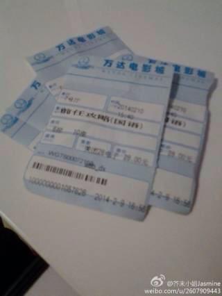 我要电影票的照片.