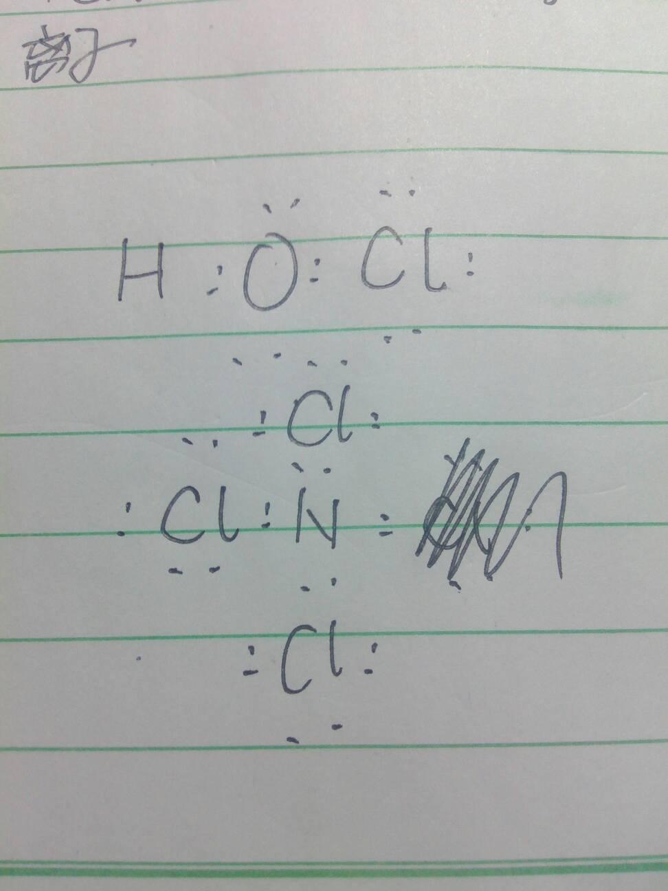 次氯酸和三氯化氮的电子式怎么写图片