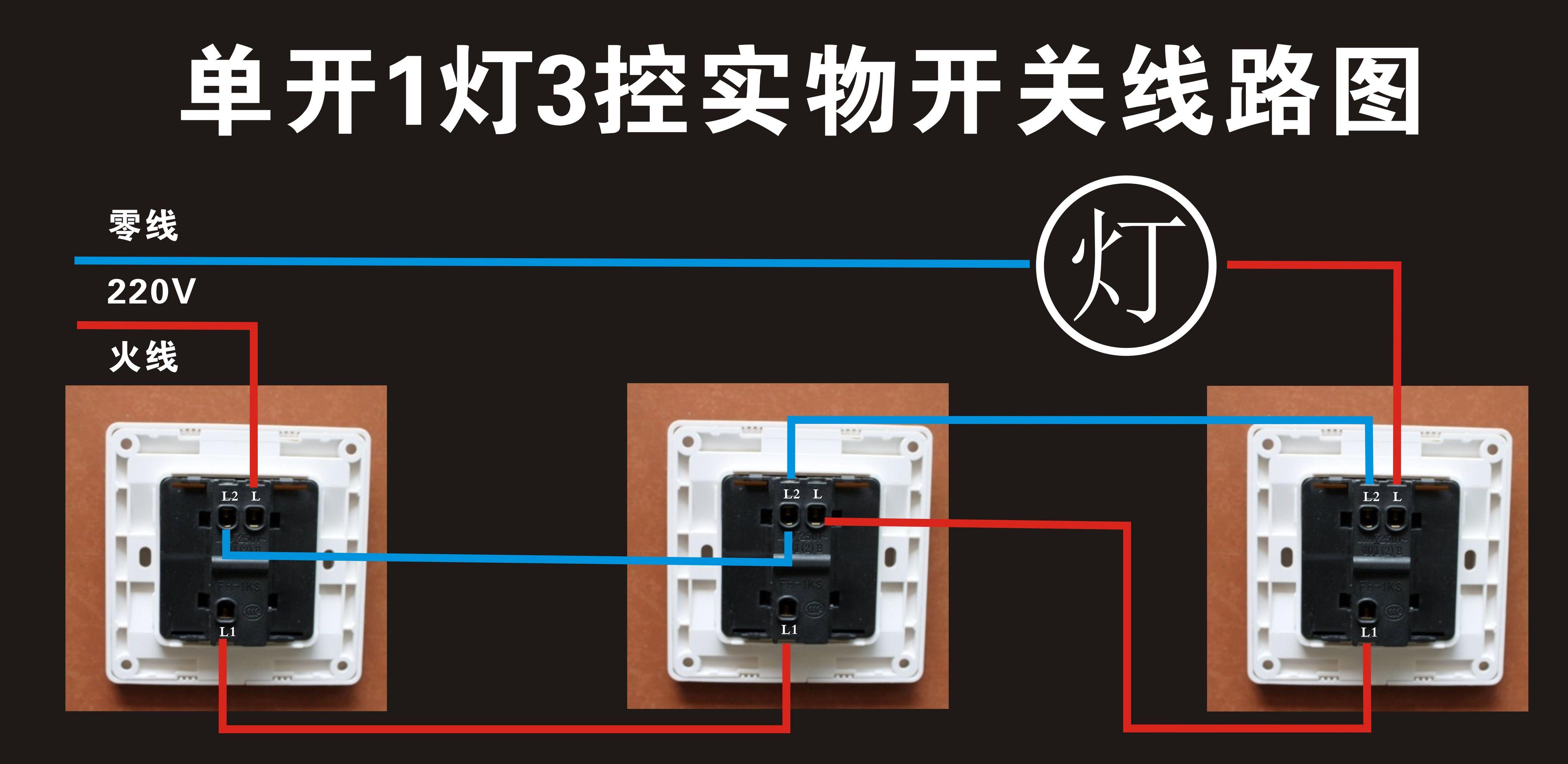 三控开关接线图,装修电工要用