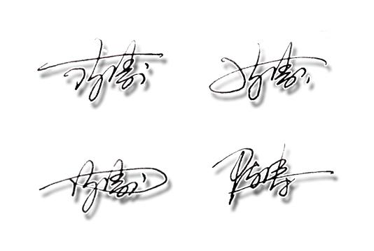陈涛艺术签名设计手写稿图片