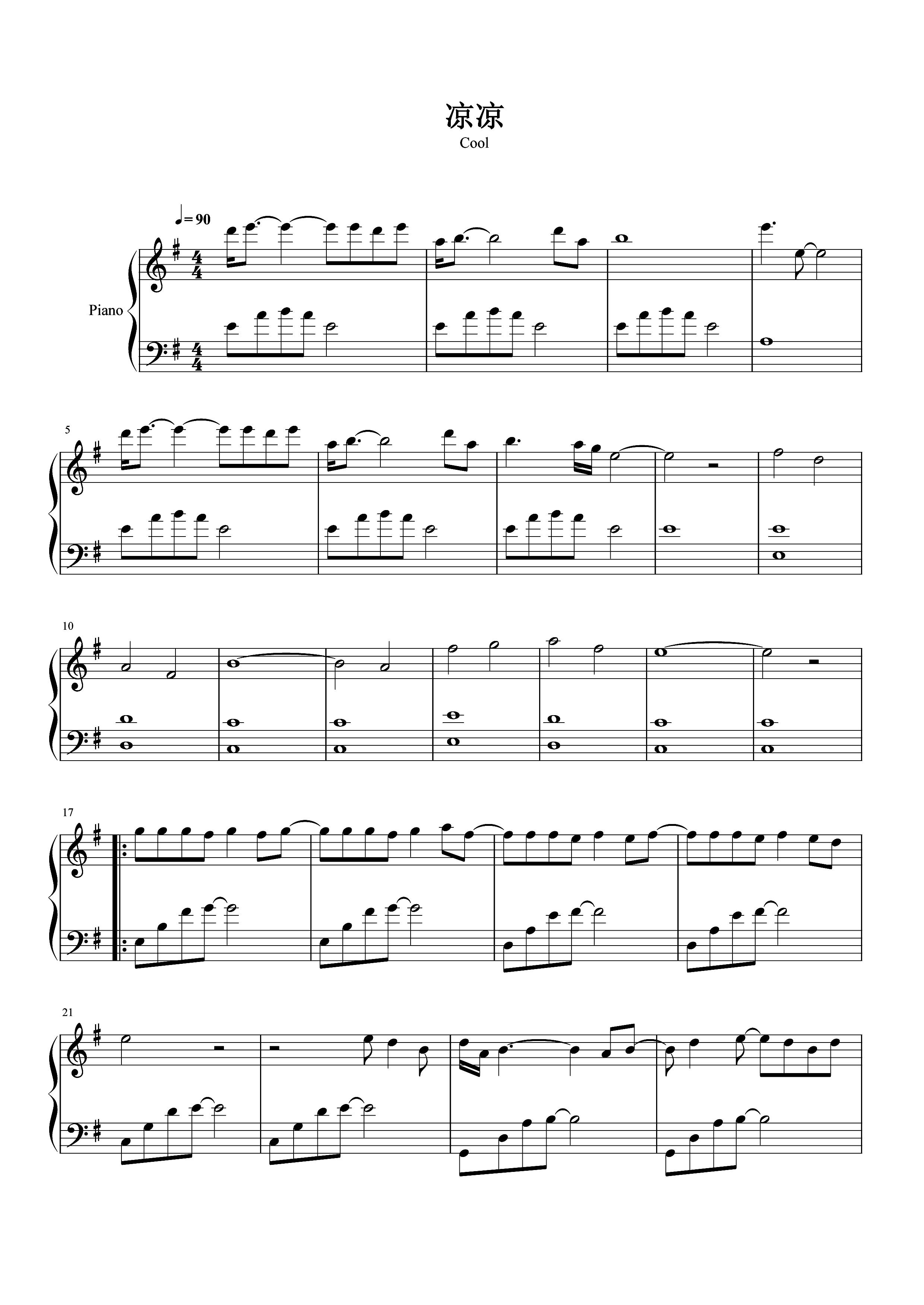 各位大神有《凉凉》钢琴伴奏版的谱子吗?