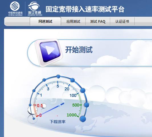 中国移动网络测速的网站地址是多少呀图片