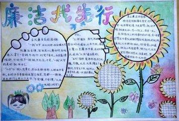 """以""""廉洁""""为主题的手抄报(8开)三年级画画 可以怎么画"""