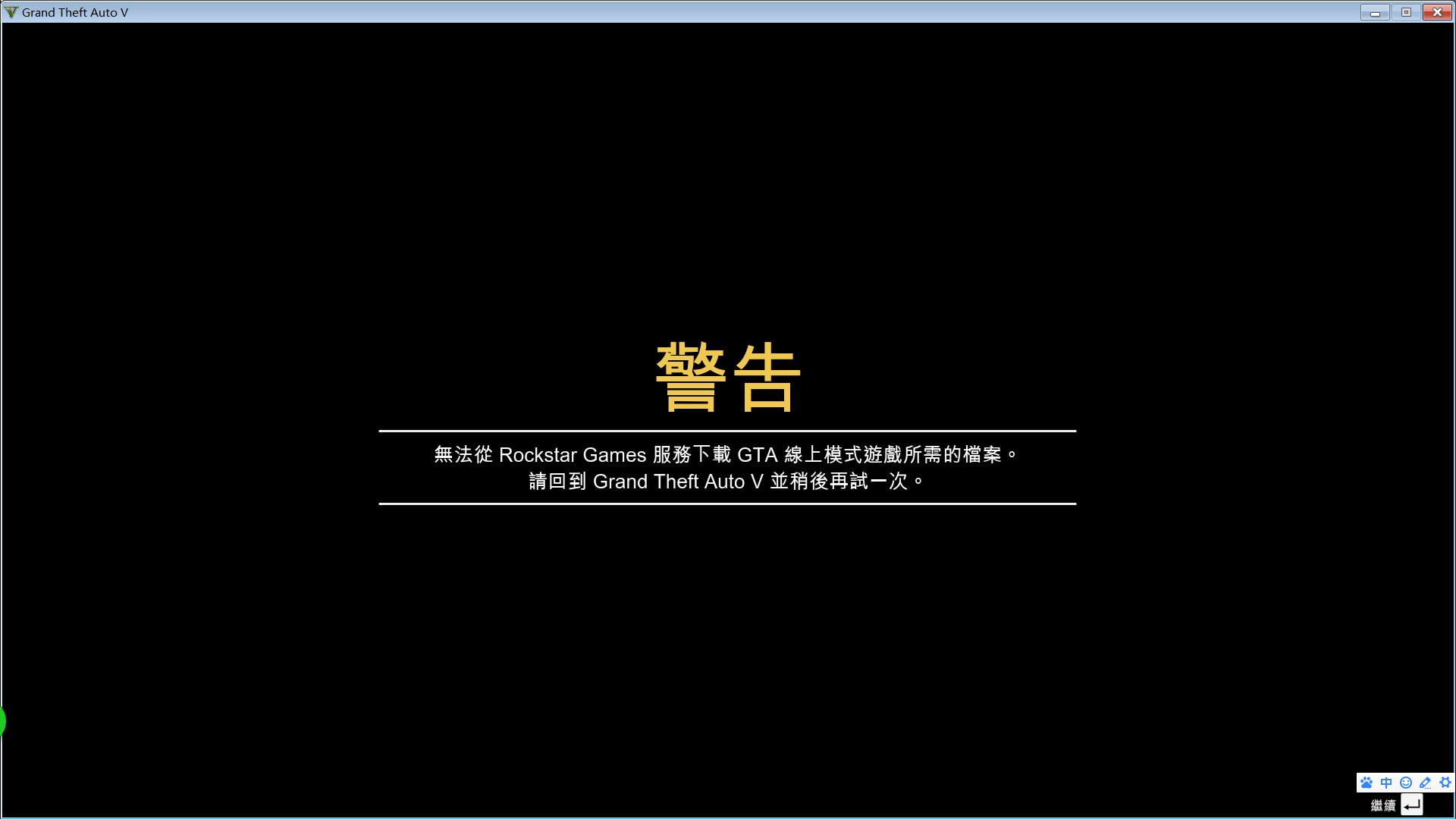gta5线上完不了无法读取档案到现在都没上去过