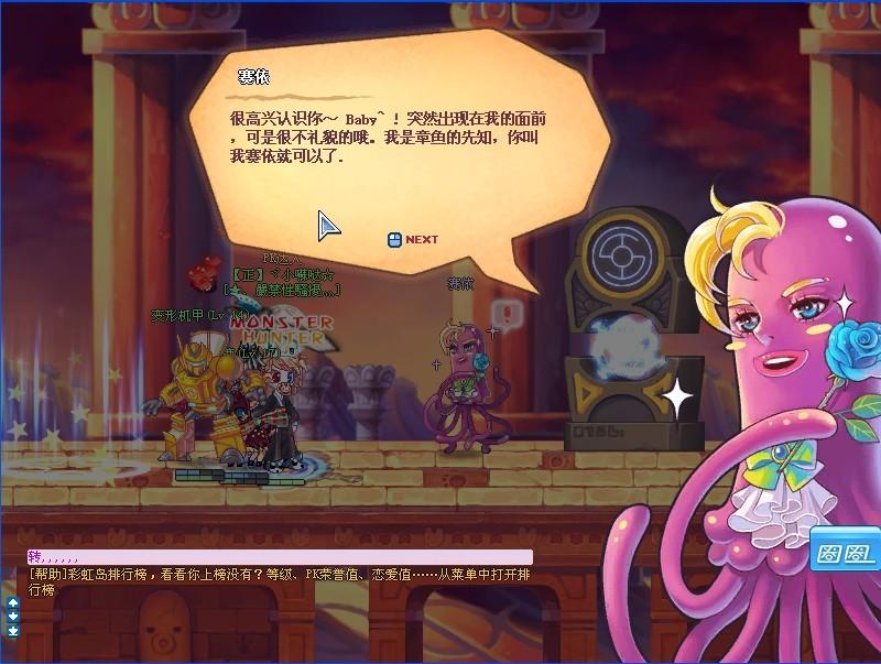 彩虹岛章鱼神殿任务