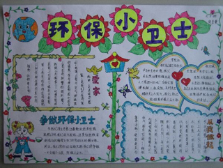 保护环境的手抄报(英语和汉语相结合图片