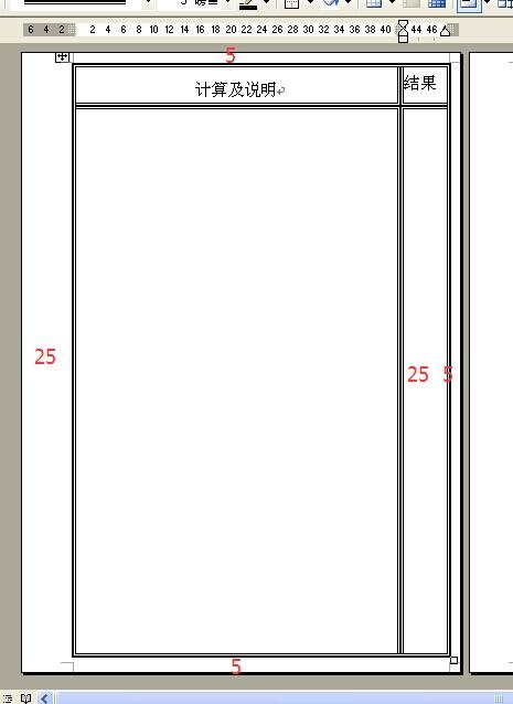 word设置边框与页边距