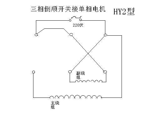 求单相电机用三相倒顺开关控制正反转接线实物图