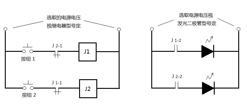 求互锁继电器模块电路图,用两个按键控制两个led灯,要求不能同时亮灭
