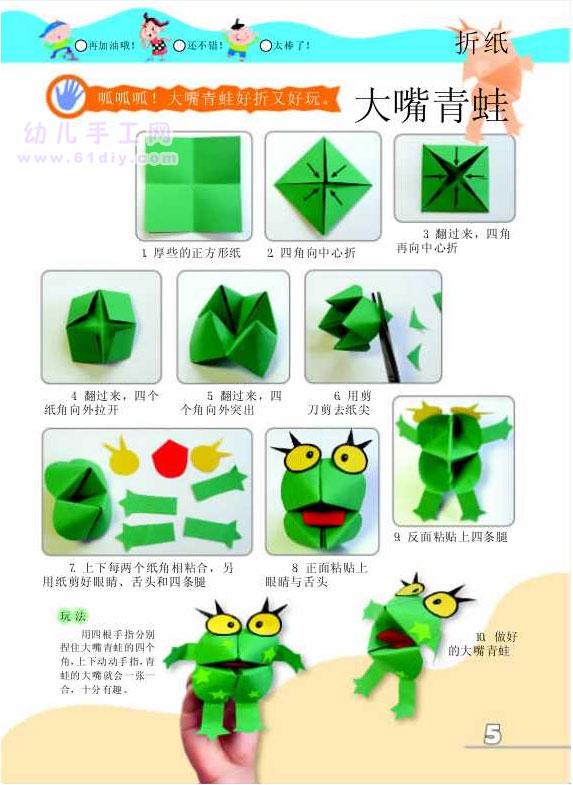 幼儿青蛙折纸图解