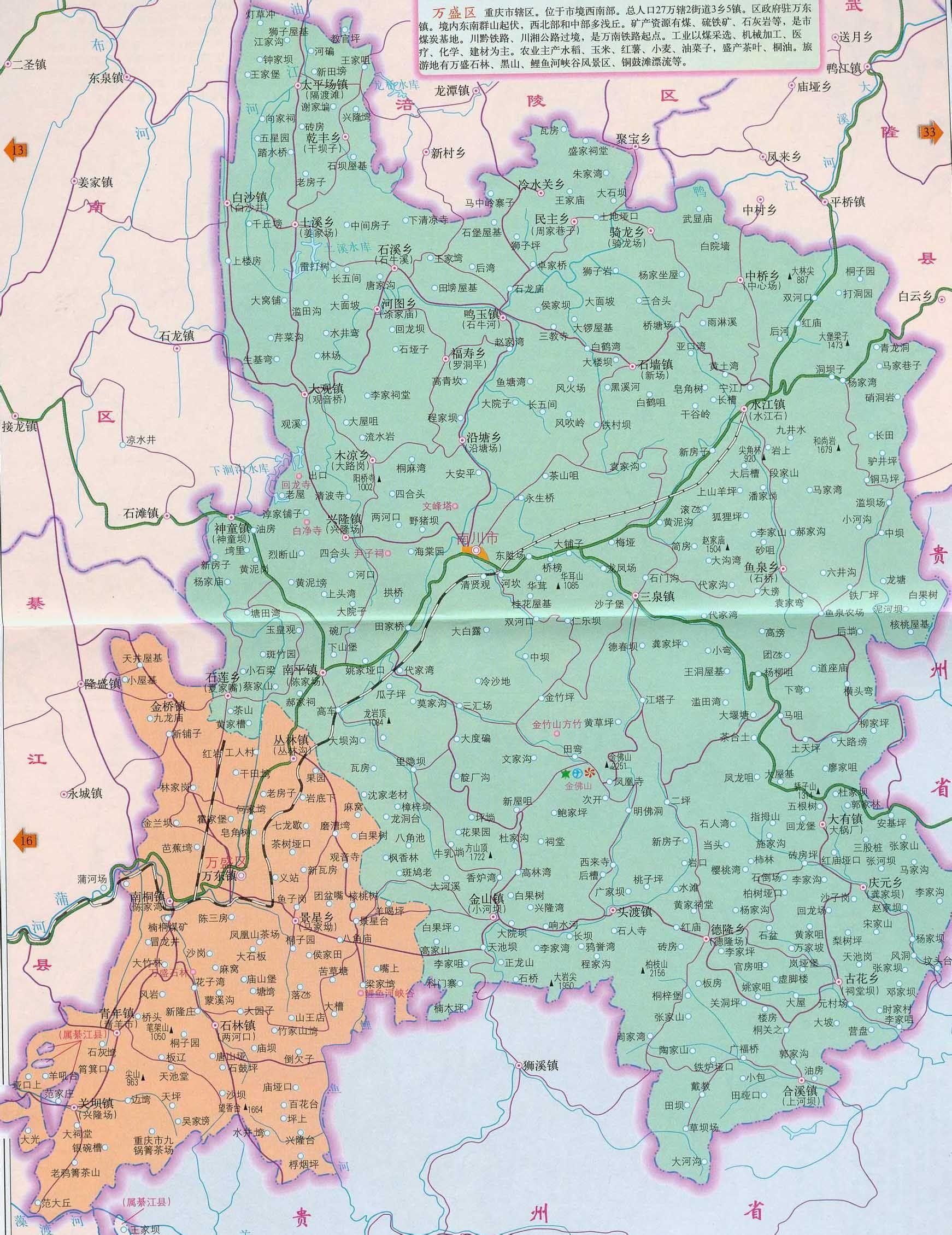 谁有重庆市南川区的地图?
