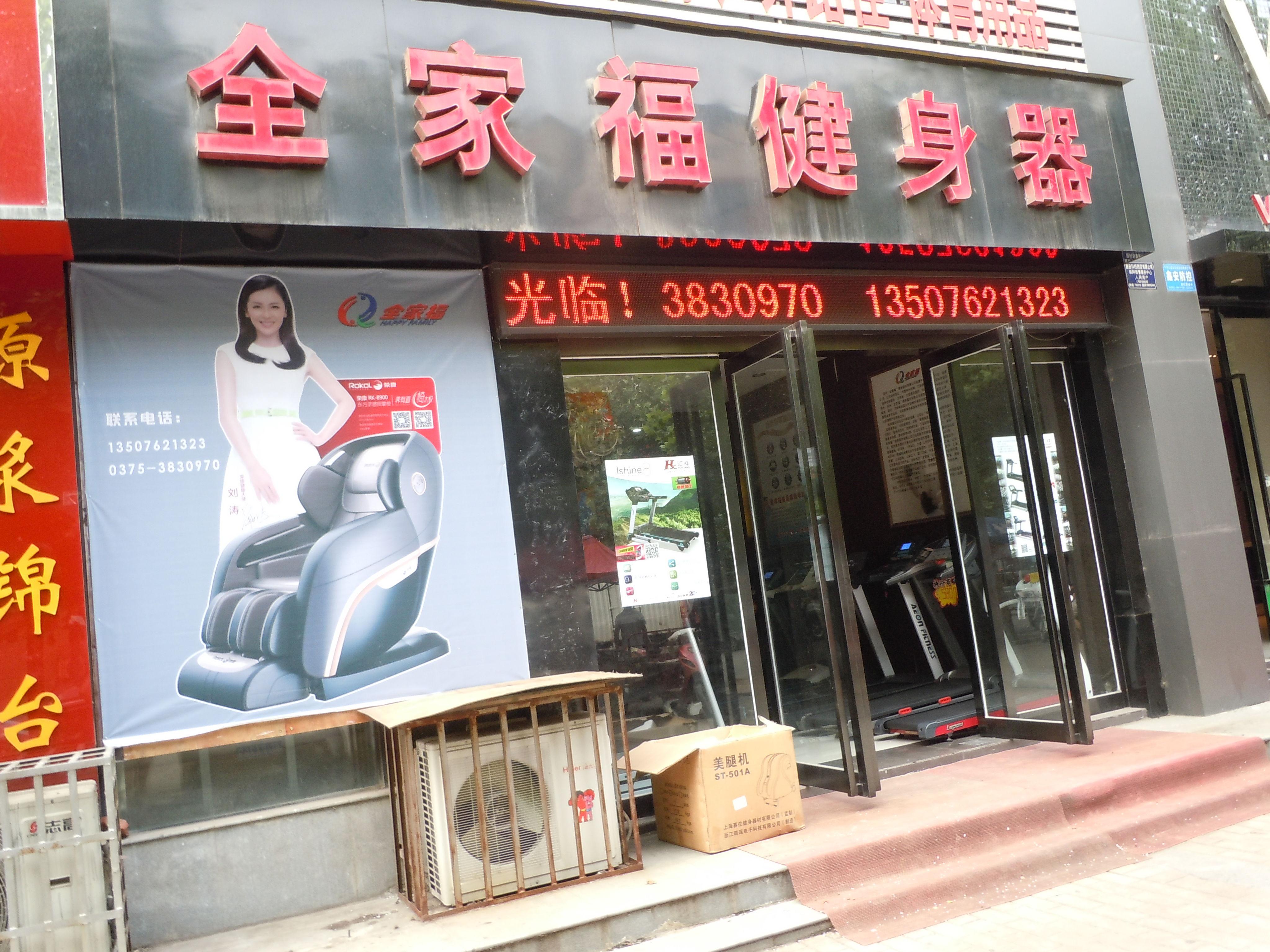 健身器材店_卖健身器材的公司名称