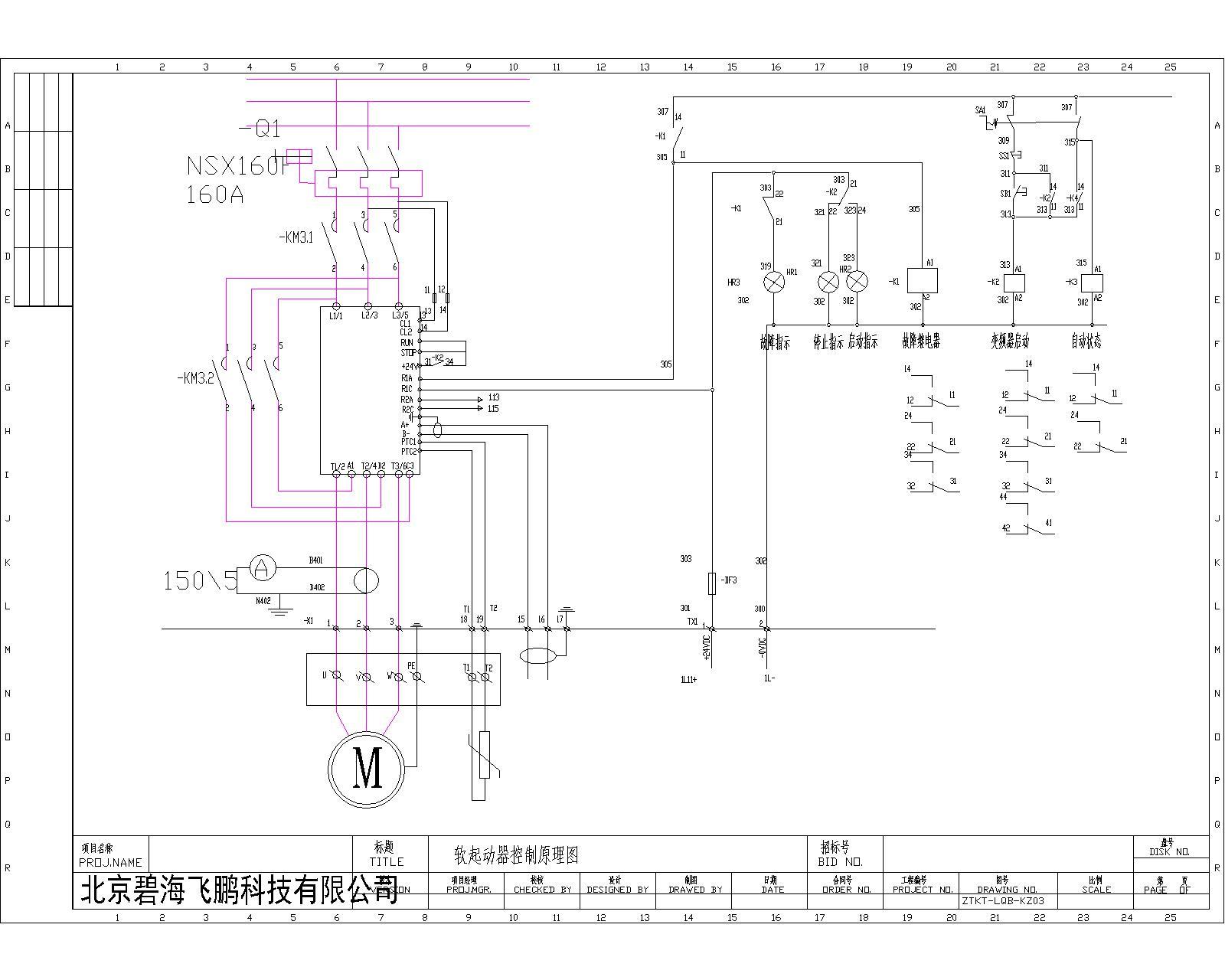 我在做一个三相交流电动机软启动器,上面需要旁路接触