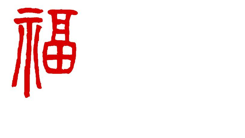 福字的篆体写法图片