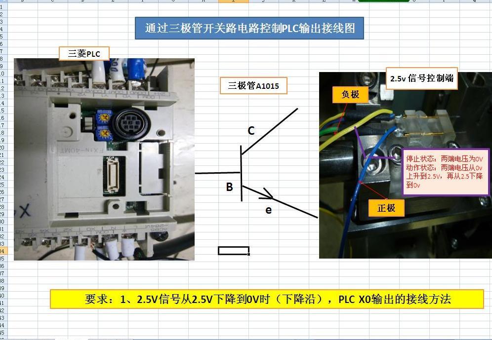通过三极管开关电路控制plc输出接线图
