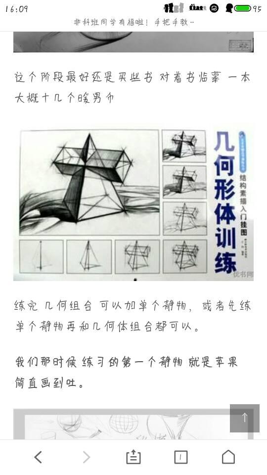求素描几何还有视频v素描的静物形体的pdf或视名启动图教程结构图片
