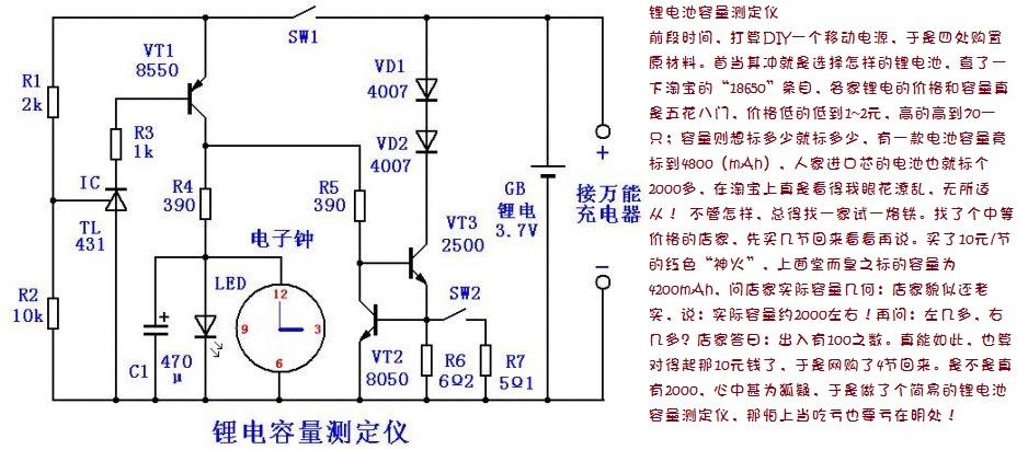 求最简单的锂电保护电路图