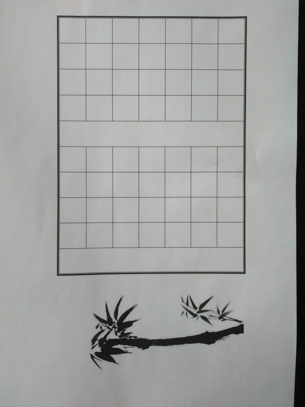 硬笔书法纸的格式图片