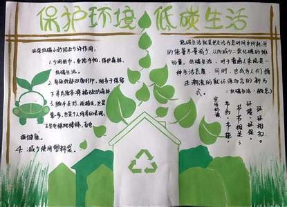 请问小学生手抄报咋写,关于环保的