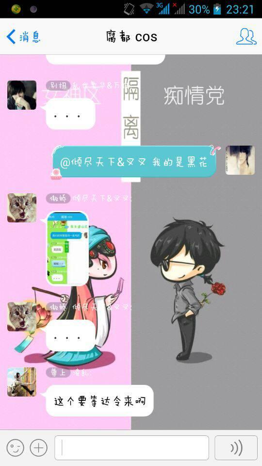 手机qq聊天字体和背景的设置