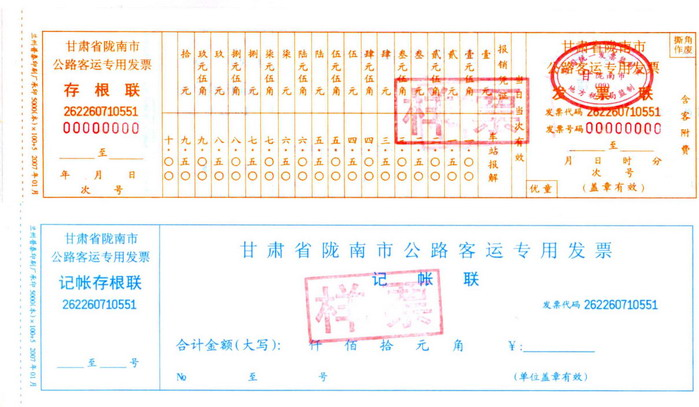 有一张甘肃省的公路客运发票,当时忘了问怎么填写了,请教高手.