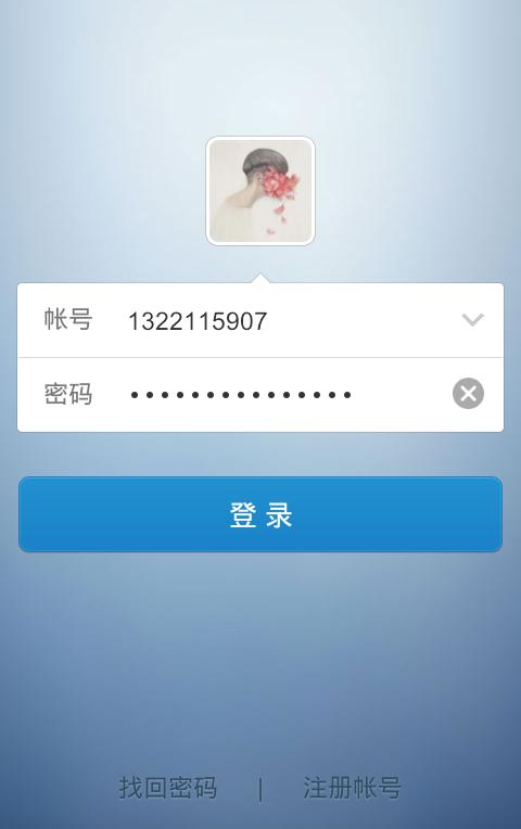 vivo智能手机的qq页面上只有输入账号和输入密码.