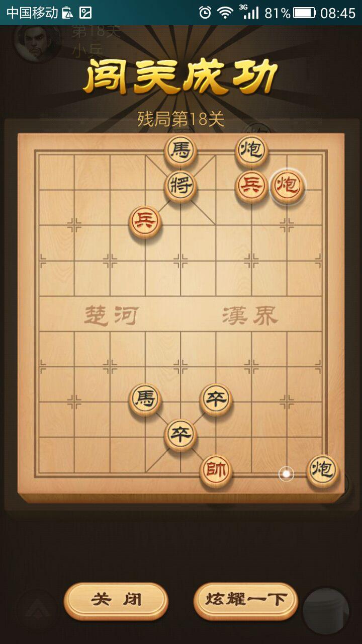 天天象棋十八关