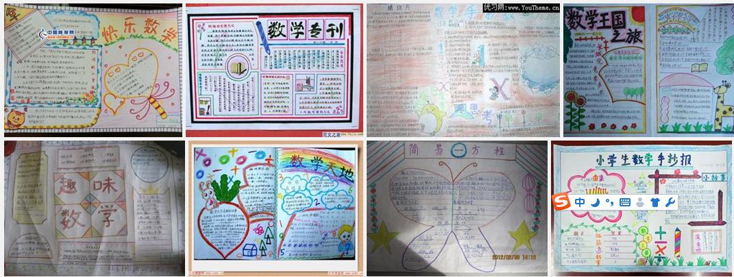四年级数学手抄报 图片