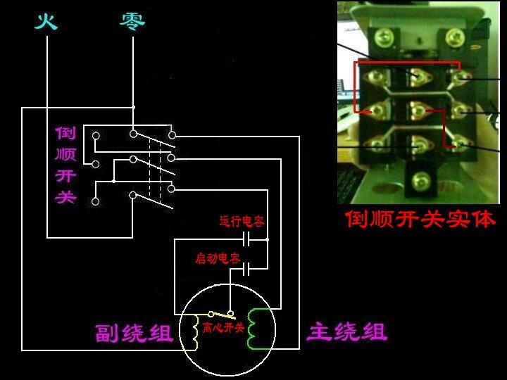 220v换气扇用倒顺开关控制正反转,怎样连接