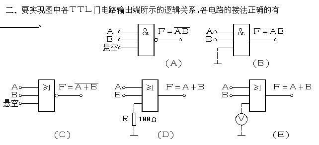 要实现图中各ttl门电路输出端所示的逻辑关系,各电路的接法正确的有.