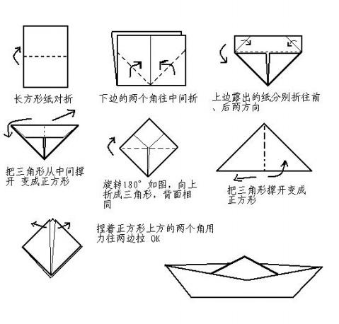 乌棚船极大点折纸步骤图