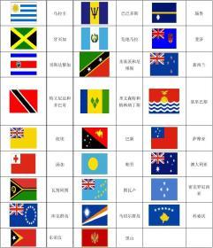 亚洲国家国旗_2015世界锦标赛参赛国家的国旗和英语名称