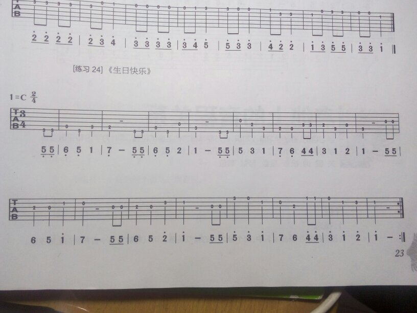 吉他刚开始 的简单谱子