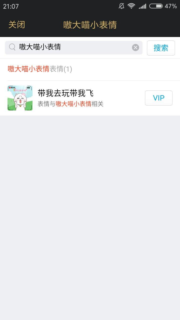 最新版QQ嗷大喵小表情不见1了?咪咪表情包福利图片
