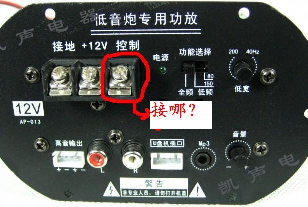 12v低音炮放大器如何接线