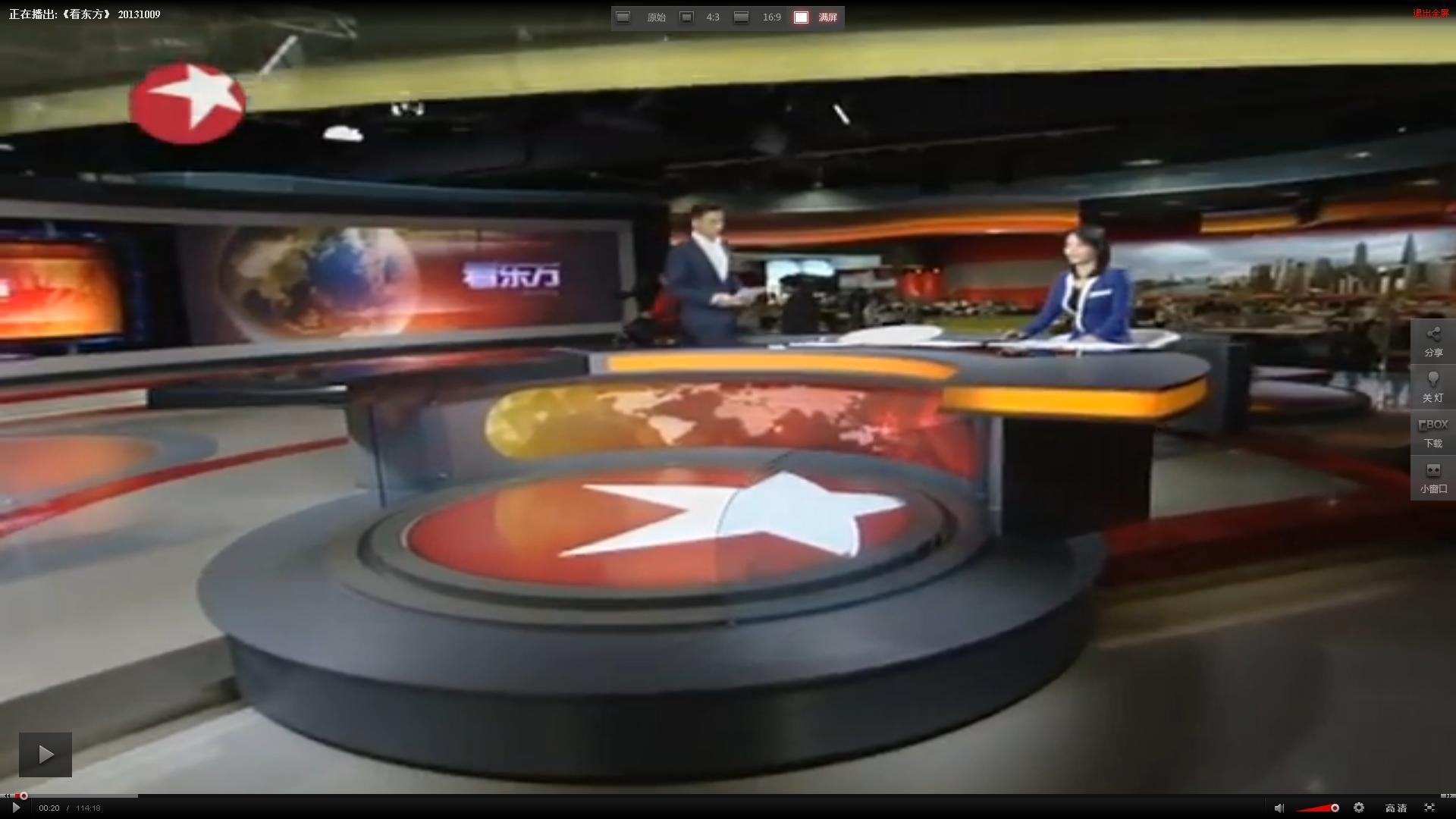 东方卫视财经栏目_尹红在东方卫视主持《看东方》栏目
