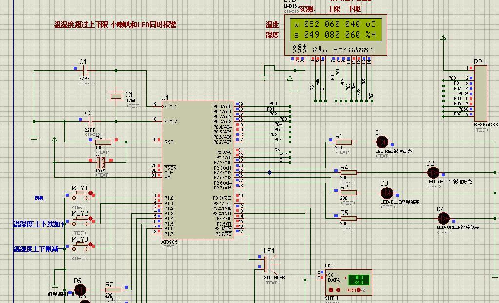 c52单片机和温湿度传感器sht11在1602lcd显示器显示的电路图已经程序