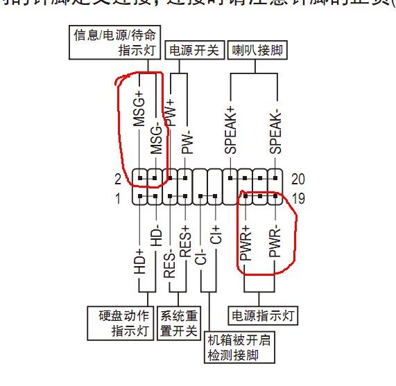技嘉ga-b75m-d3v主板前段控制面板接角怎么接