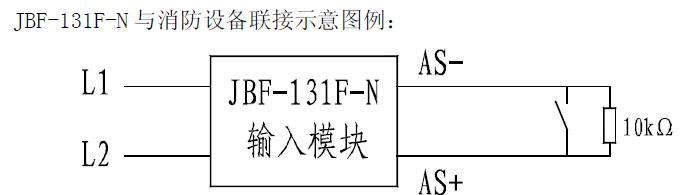 北大青鸟消防输入模块jbf3131怎么接线