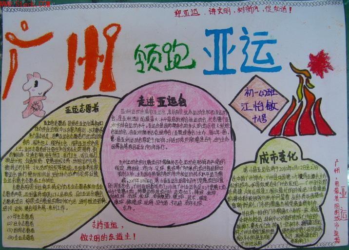 迎广州特色亚运手抄报,要有图片!急急急急急!图片