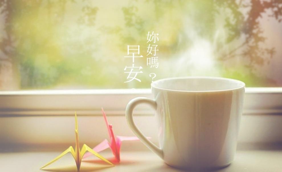 早安, () 祝你们每天有个好心情