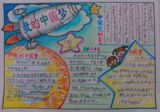 我的梦中国梦手抄报文字内容怎么写