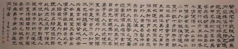 书法家戴午桥庚寅年的隶书桃花源记作品价值怎样图片