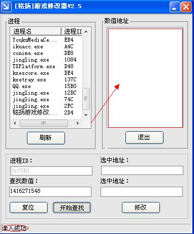 铭扬游戏修改器 v2.5 修改qq号