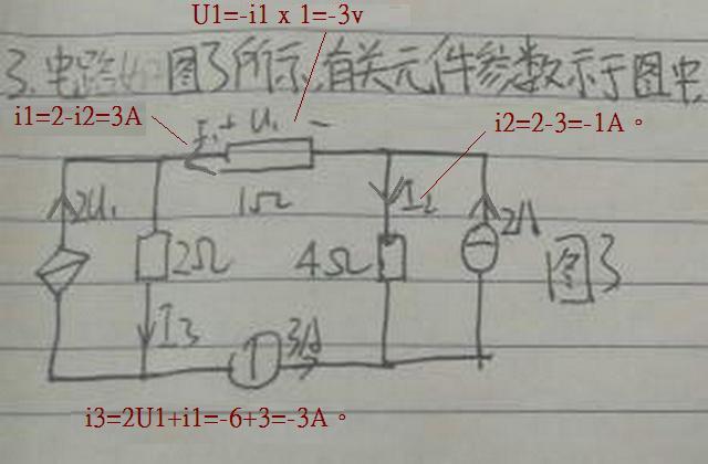 电路分析问题