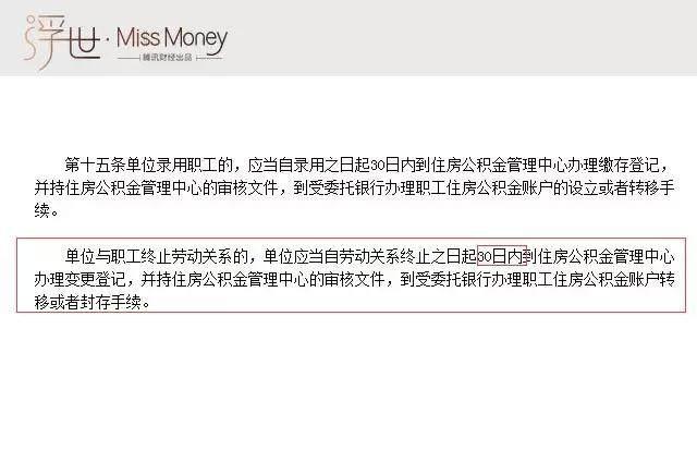北京公积金封存后怎么提取知识问题解答 房天下问答;