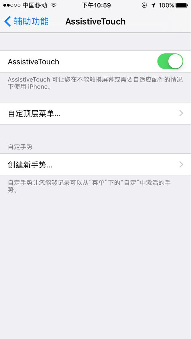 iphone 6s小圆点怎么设置锁定屏幕?