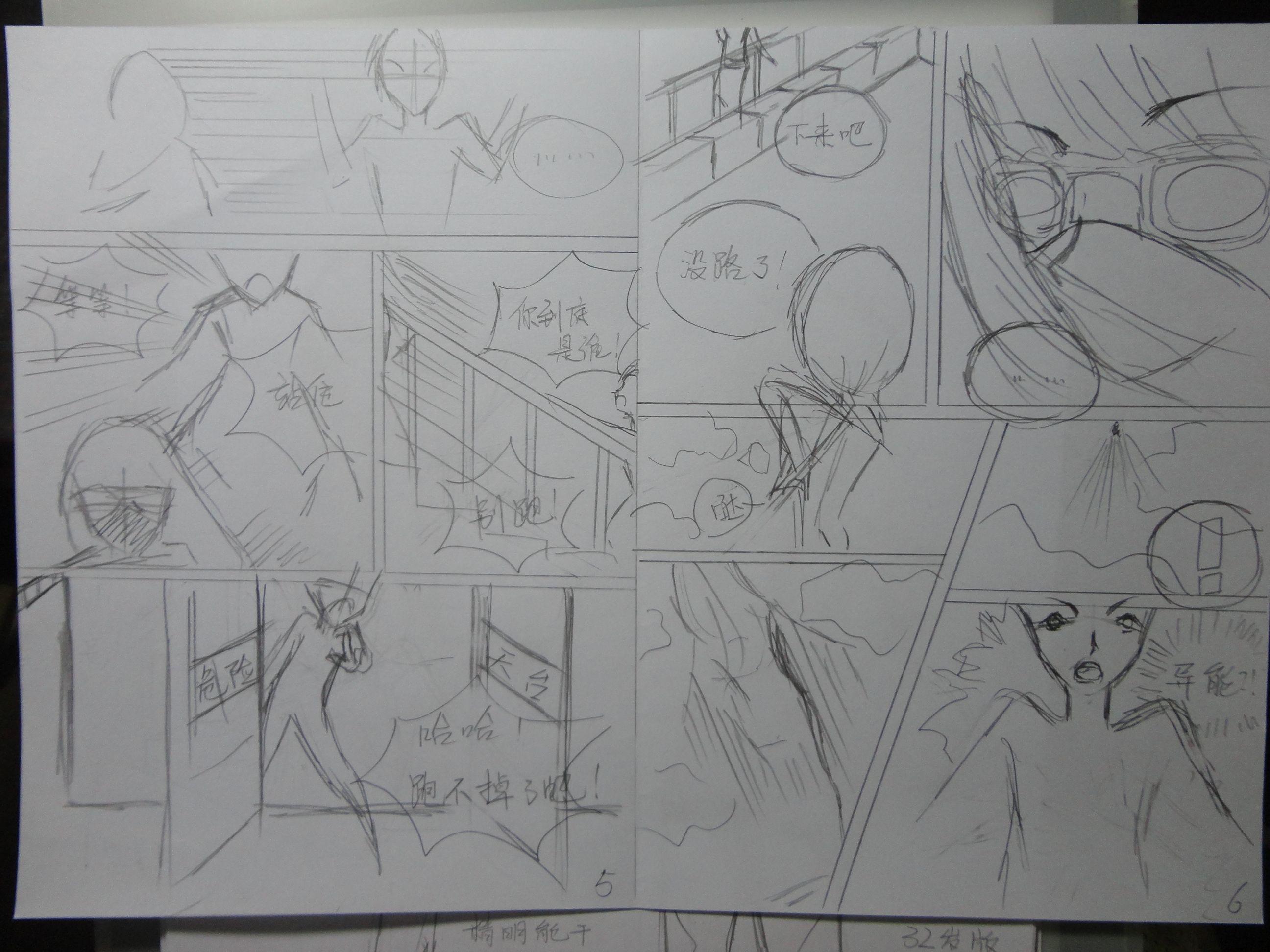 如何画好漫画分镜?人物衣服,头饰,鞋?背景?有图吗?