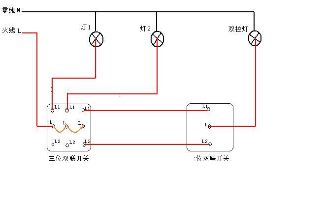 一位五孔双联接线图